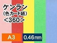 紙通販ダイゲン ケンラン(色カード紙) <360> A3/50枚 淡クリーム 011075_25