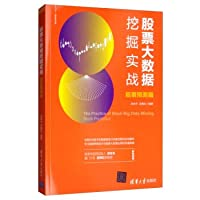 Stock Big Data Mining in Action: A New Economy Library of Stock Forecasting(Chinese Edition)