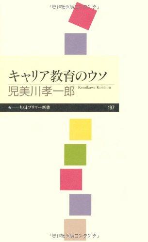 キャリア教育のウソ (ちくまプリマー新書)