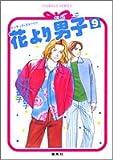 花より男子 9 (コバルト文庫)