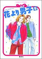 花より男子 9 (コバルト文庫)の詳細を見る