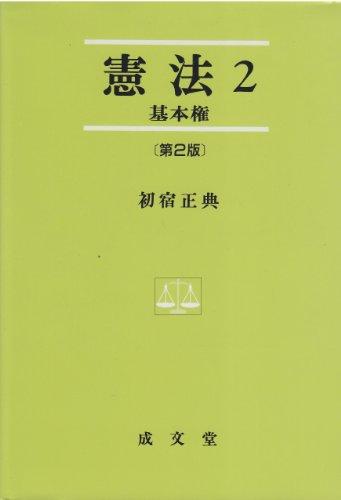 憲法〈2〉基本権 (法学叢書)