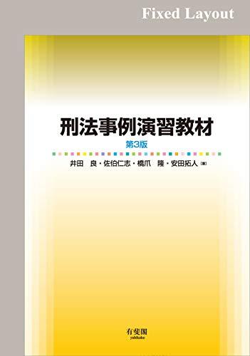 刑法事例演習教材(第3版)