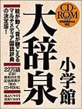 W>大辞泉 (<CDーROM>(Win版))
