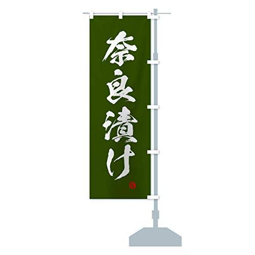奈良漬け のぼり旗 サイズ選べます(コンパクト45x150cm 右チチ)