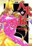 八犬伝 (4) (ホーム社漫画文庫)