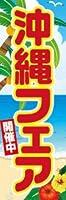のぼり旗スタジオ のぼり旗 沖縄フェア001 通常サイズ H1800mm×W600mm