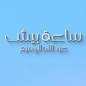 Sa3a Beesh