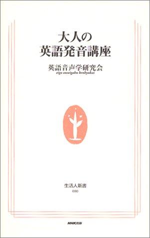 大人の英語発音講座 (生活人新書)