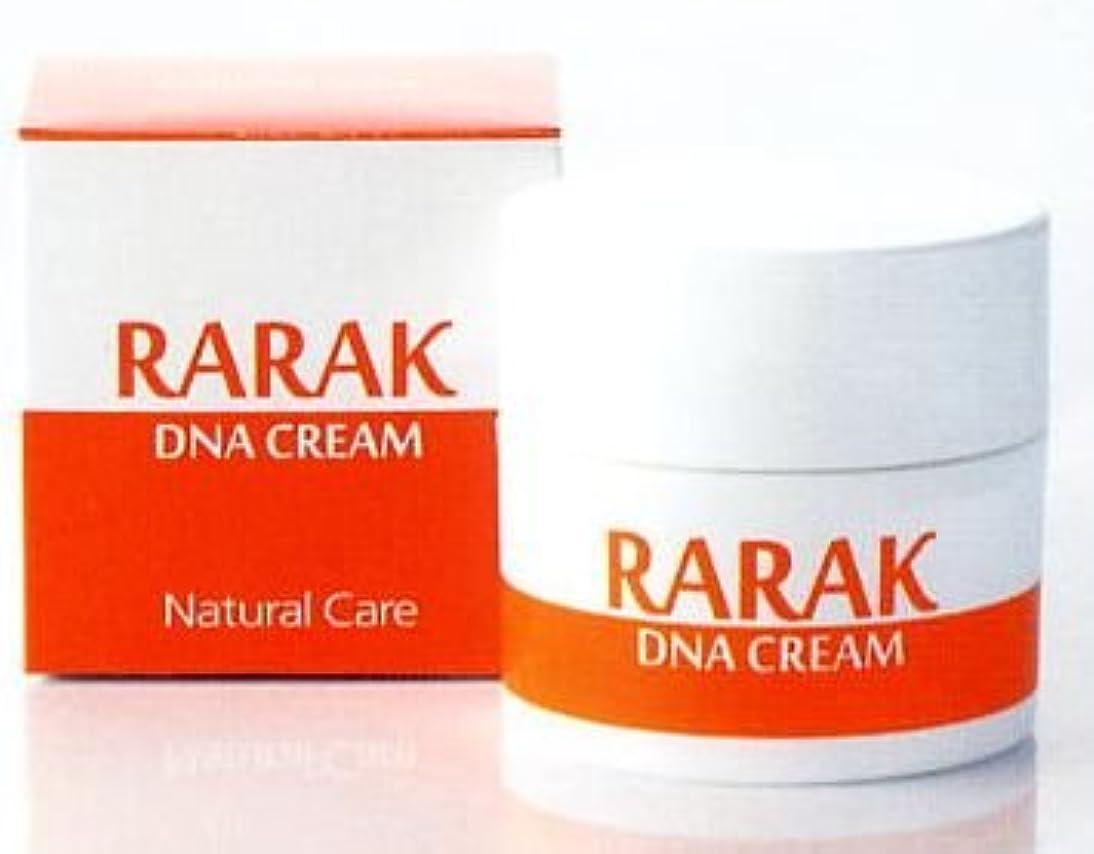 重要スーダンギャンブルRARAK ララクDNAクリーム 50g