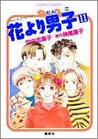 花より男子 11 (コバルト文庫)の詳細を見る