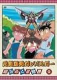 元気爆発ガンバルガー 第1巻[DVD]
