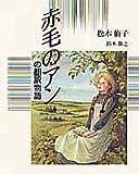 赤毛のアンの翻訳物語