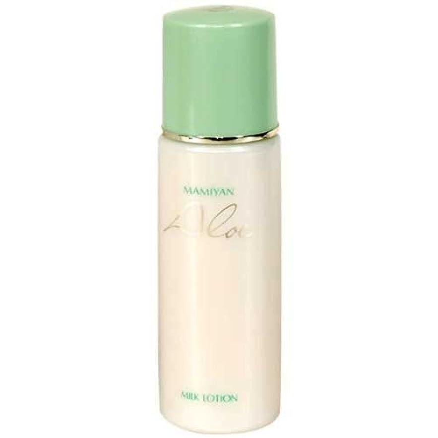文句を言う呼吸どちらかマミヤンアロエ基礎化粧品シリーズ アロエミルクローション 120ml さっぱりとした乳液