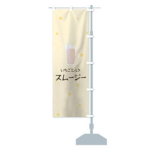 いちごミルクスムージー のぼり旗 サイズ選べます(ショート60x150cm 右チチ)