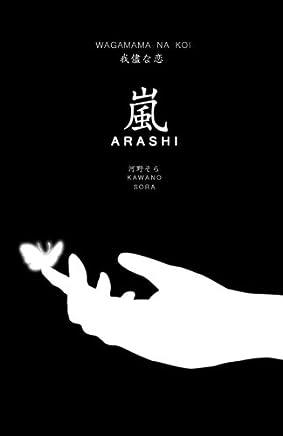 Wagamama na Koi, Arashi/ Wagamama na Koi, Arashi: Volume 3