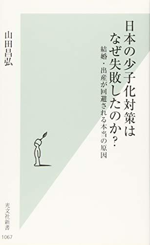 日本の少子化対策はなぜ失敗したのか? 結婚・出産が回避される本当の原因 (光文社新書)