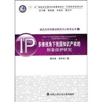multi-dimensional perspective of the criminal protection of intellectual property research(Chinese Edition)
