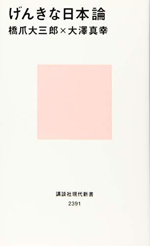 げんきな日本論 (講談社現代新書)