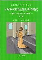 ヒゼキヤ王の生涯とその時代 -神にふさわしい奉仕-