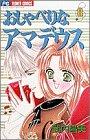 おしゃべりなアマデウス (8) (フラワーコミックス)