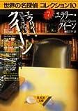エラリー・クイーン (世界の名探偵コレクション10) (集英社文庫)