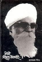Meri Jeevan Kahani - 1