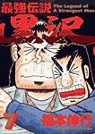 最強伝説 黒沢 (7) (ビッグコミックス)