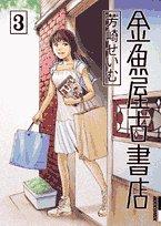 金魚屋古書店 (3) (IKKI COMICS)の詳細を見る