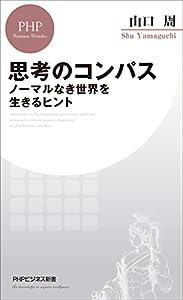 思考のコンパス ノーマルなき世界を生きるヒント (PHPビジネス新書)