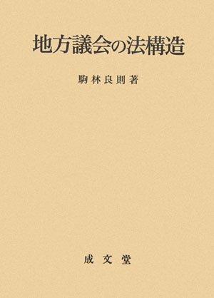 地方議会の法構造 (名城大学法学会選書)の詳細を見る