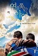 The Kite Runner  Korean Edition
