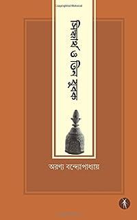 Siddhartha O Tin Jubak