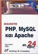 mathete php, mysql kai apache se 24 ores / μάθετε php, mysql και apache σε 24 ώρες