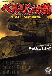 ベルリンの豹―W.W.2ドイツ装甲部隊戦記 (歴史群像コミックス)