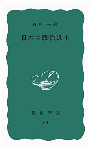 日本の政治風土 (岩波新書)