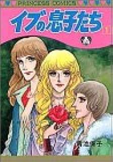 イブの息子たち 1 (プリンセスコミックス)