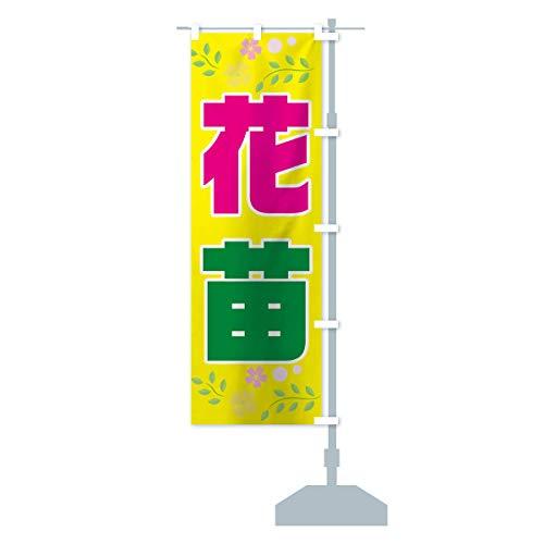 花苗 のぼり旗 サイズ選べます(コンパクト45x150cm 右チチ)