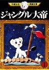 ジャングル大帝(1) (手塚治虫漫画全集)の詳細を見る