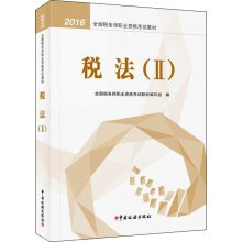 2016 national vocational qualification examination materials tax: Tax 2(Chinese Edition)