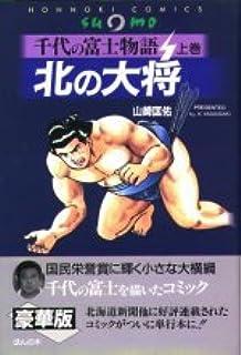 千代の富士物語北の大将 (上巻) (Honnoki comics)