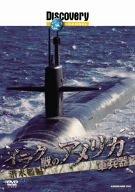 ディスカバリーチャンネル イラク戦のアメリカ軍兵器 潜水艦編 [DVD]