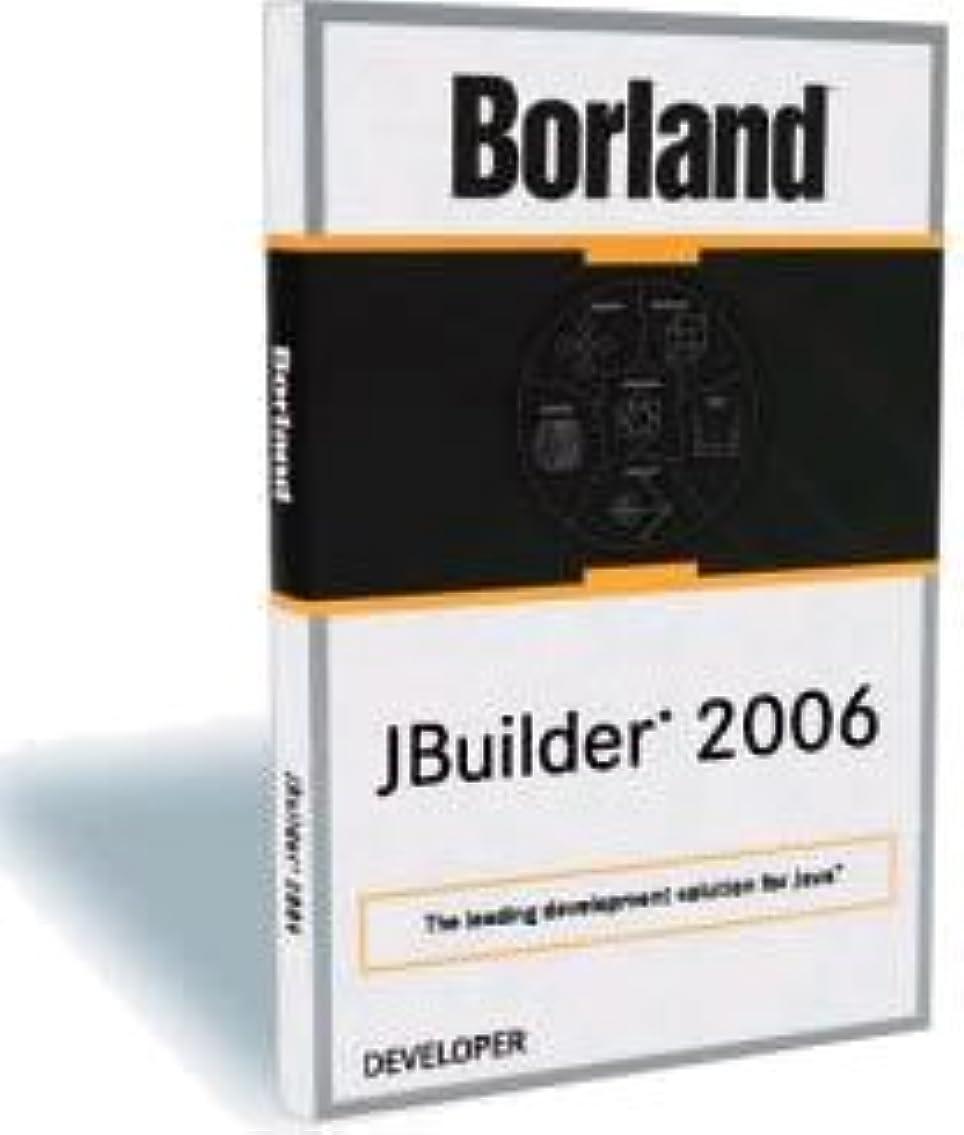 ビザラオス人ヒントBorland JBuilder 2006 Developer