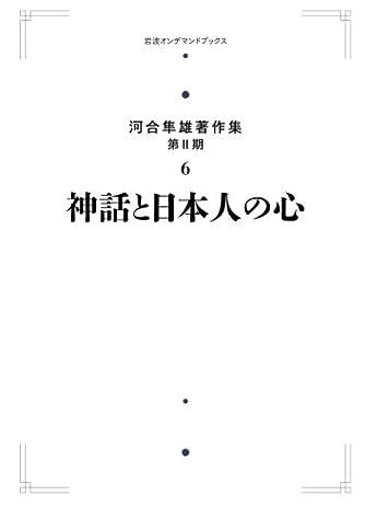 河合隼雄著作集 第II期 6 神話と日本人の心 (岩波オンデマンドブックス)