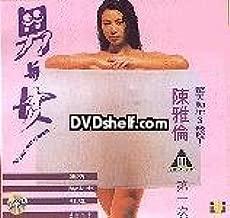 THE LOVE THAT IS WRONG (NTSC All Region Import) Ellen Chan, Tao Tai Yu