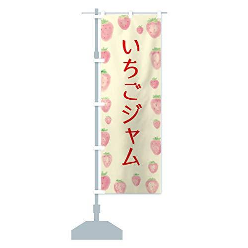 いちごジャム のぼり旗 サイズ選べます(スリム45x180cm 左チチ)