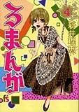 ろまんが 4 (フラワーコミックス)