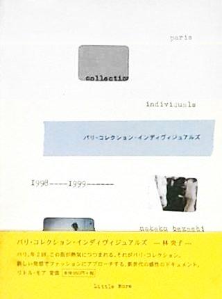 パリ・コレクション・インディヴィジュアルズ―1998‐1999