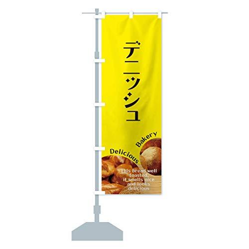 デニッシュ のぼり旗(レギュラー60x180cm 左チチ 標準)