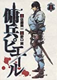 傭兵ピエール 1 (ヤングジャンプコミックス)